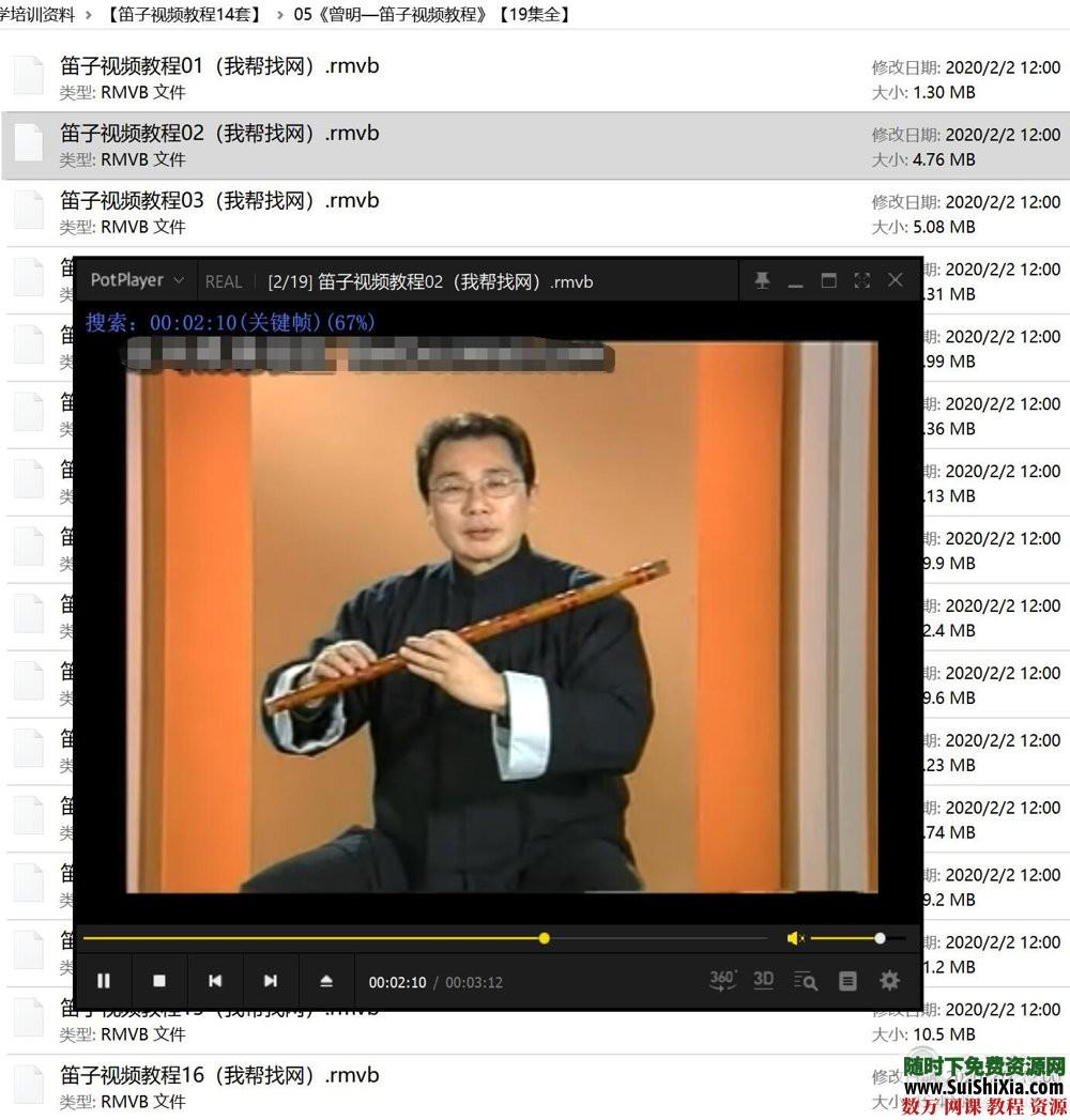 自学演奏吹笛子视频教程吹竹笛全集乐器音乐曲谱笛声指法教学培训资料 第7张