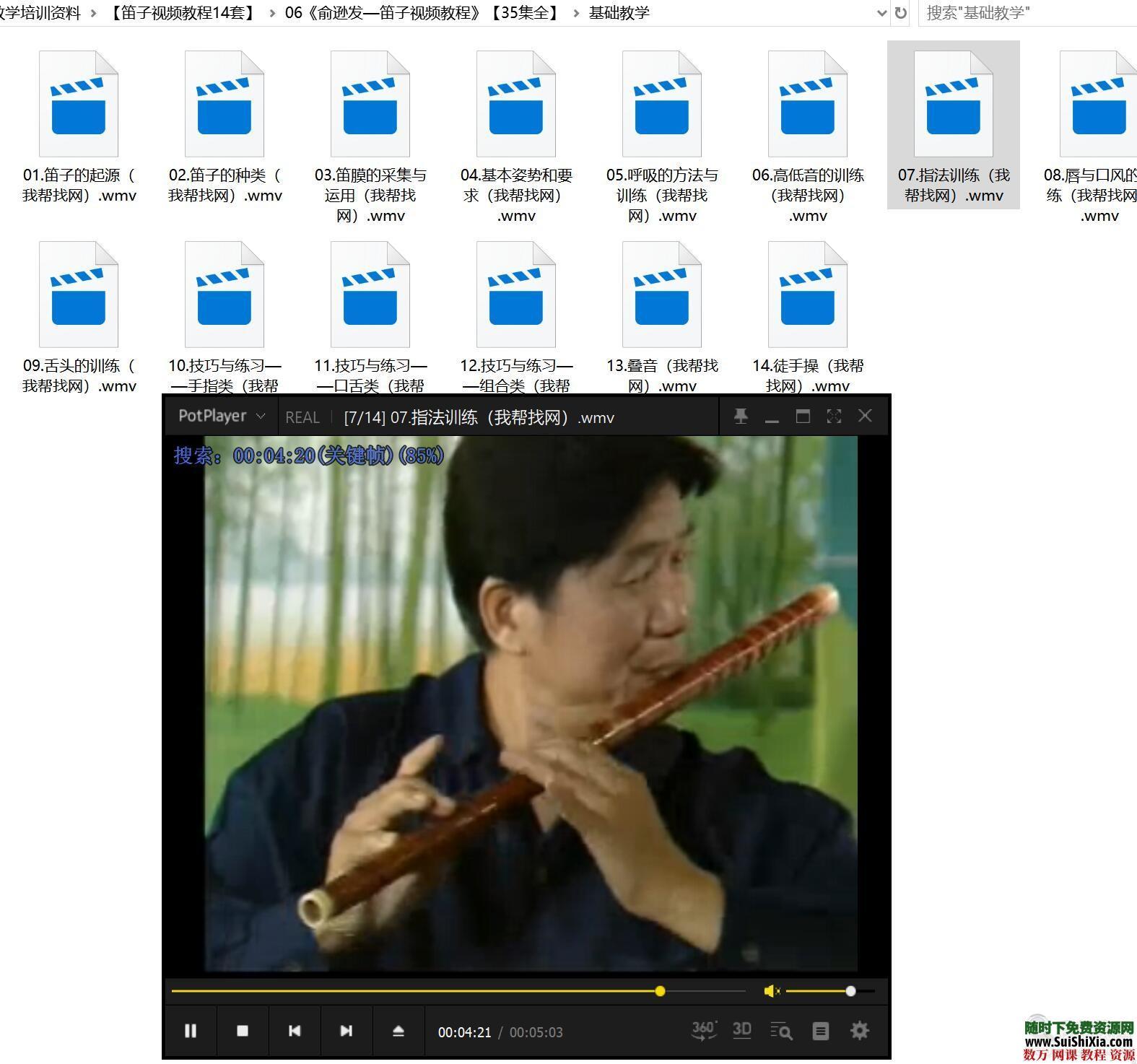 自学演奏吹笛子视频教程吹竹笛全集乐器音乐曲谱笛声指法教学培训资料 第8张