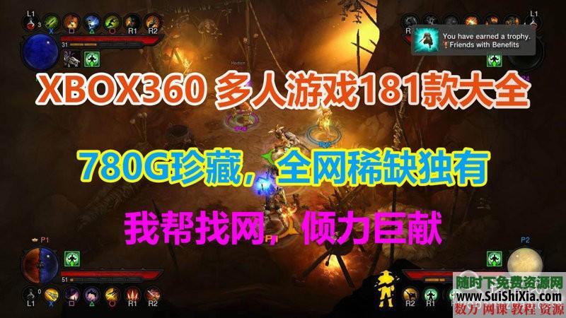 稀缺独有!181款780G打包xbox360单机多人双人合作分屏同屏游戏GOD大合集 第1张