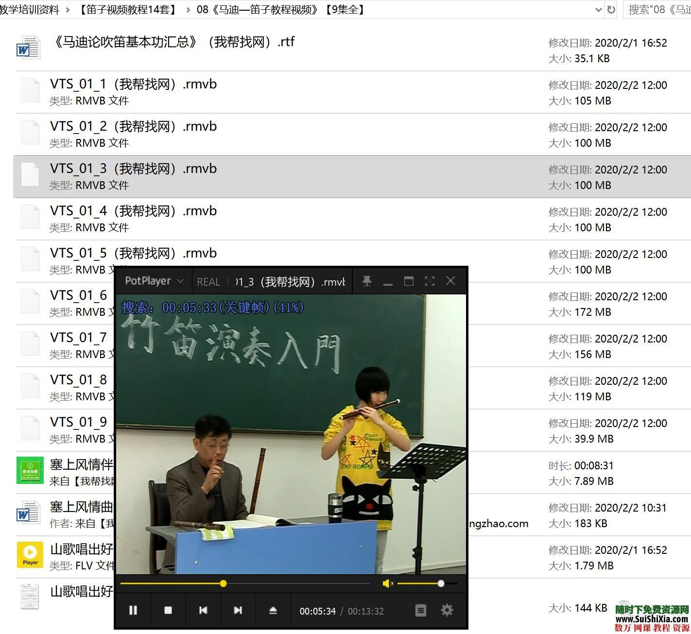 自学演奏吹笛子视频教程吹竹笛全集乐器音乐曲谱笛声指法教学培训资料 第10张