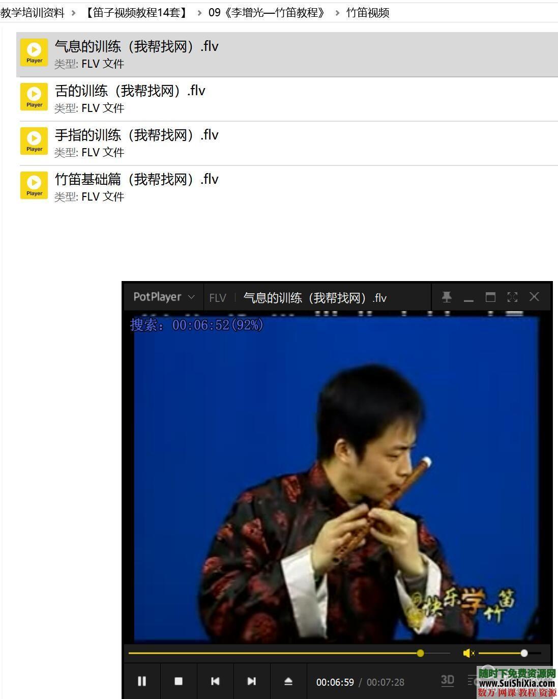 自学演奏吹笛子视频教程吹竹笛全集乐器音乐曲谱笛声指法教学培训资料 第11张