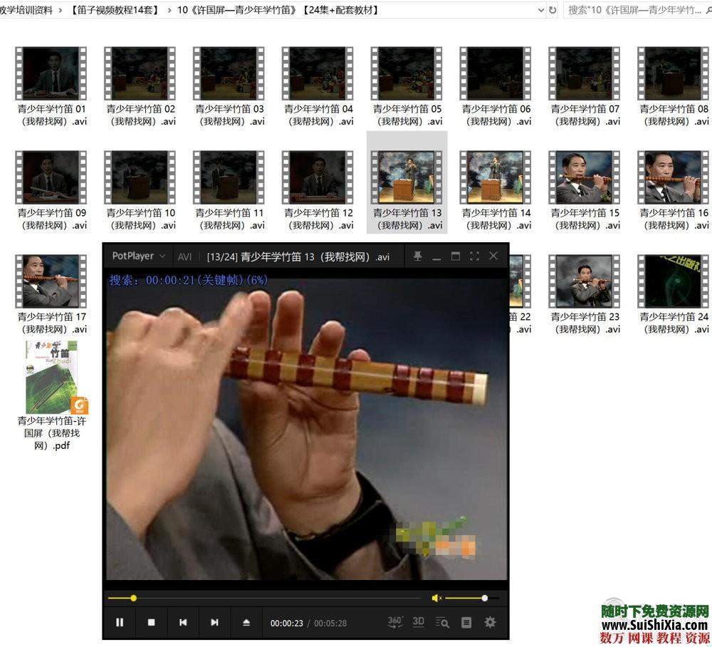 自学演奏吹笛子视频教程吹竹笛全集乐器音乐曲谱笛声指法教学培训资料 第12张