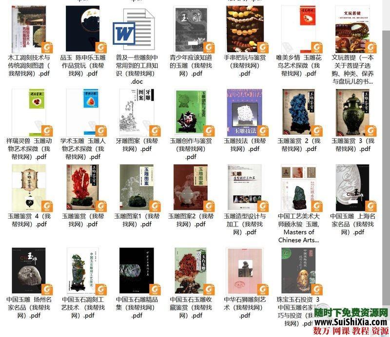 玉石翡翠雕刻和宝石鉴赏资料技巧PDF书籍和MP4视频大全 第2张