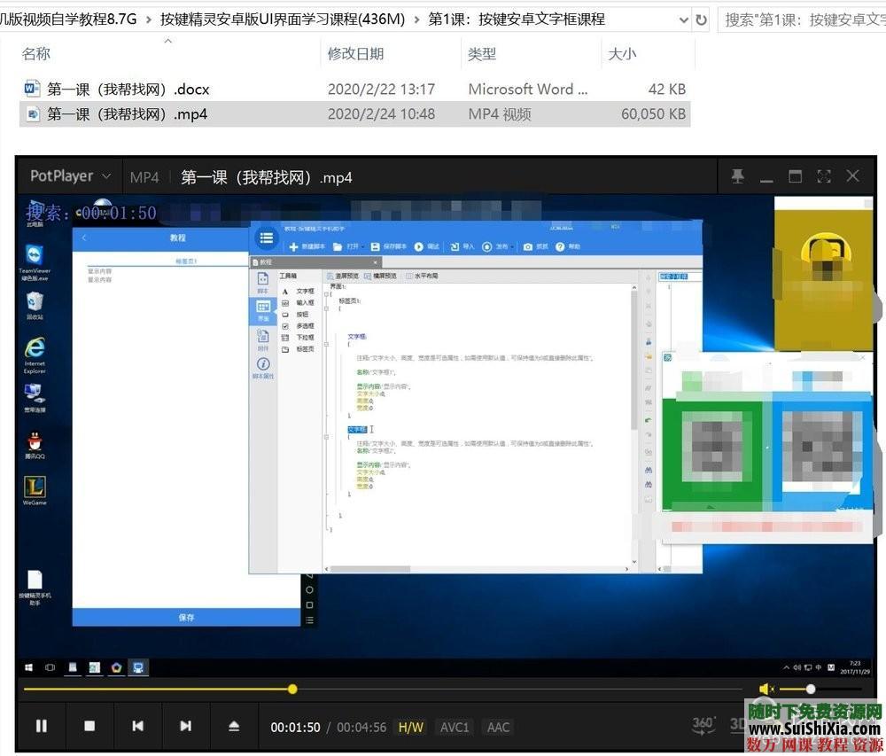 按键精灵安卓手机版视频自学教程8.7GUI界面+入门基础到实战中级课程 第3张