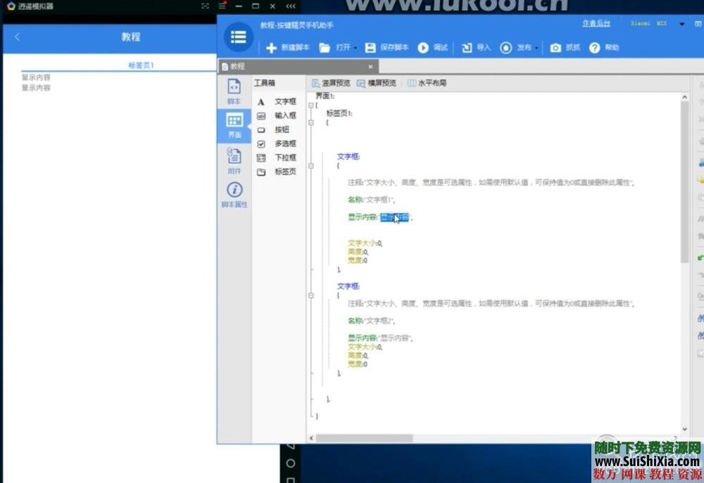 按键精灵安卓手机版视频自学教程8.7GUI界面+入门基础到实战中级课程 第4张