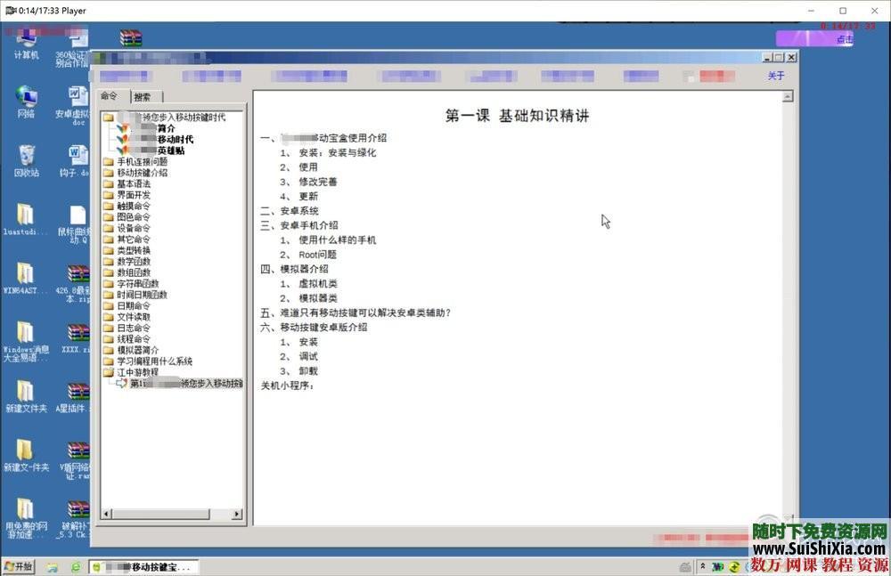 按键精灵安卓手机版视频自学教程8.7GUI界面+入门基础到实战中级课程 第6张