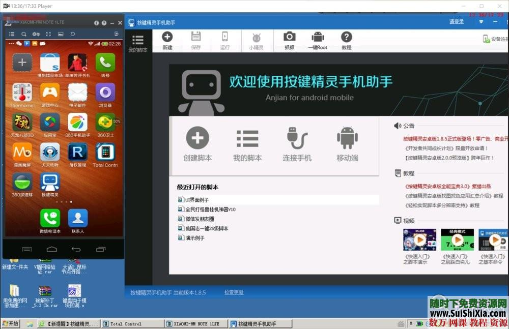 按键精灵安卓手机版视频自学教程8.7GUI界面+入门基础到实战中级课程 第7张