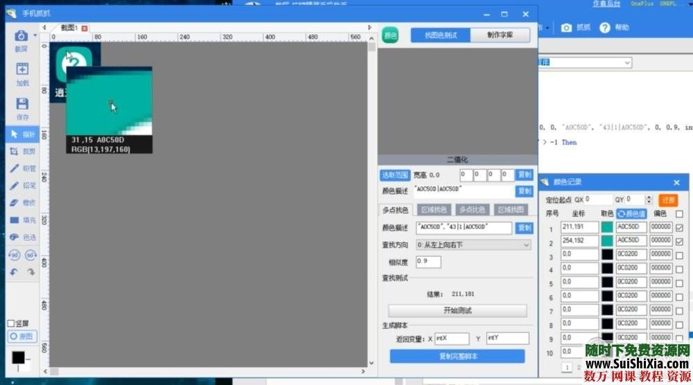 按键精灵安卓手机版视频自学教程8.7GUI界面+入门基础到实战中级课程 第13张