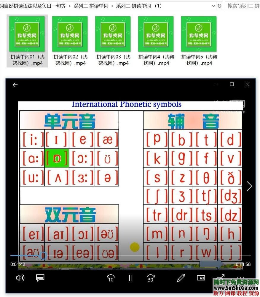 AM珍藏英语学习课程全套英语视频资料发音单词自然拼读语法以及每日一句等 第9张