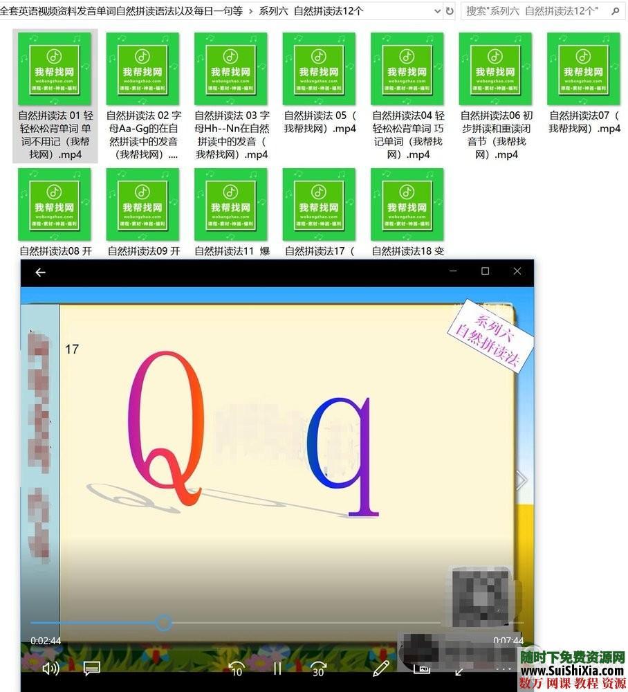 AM珍藏英语学习课程全套英语视频资料发音单词自然拼读语法以及每日一句等 第10张