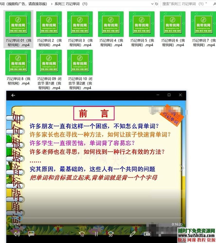 AM珍藏英语学习课程全套英语视频资料发音单词自然拼读语法以及每日一句等 第12张