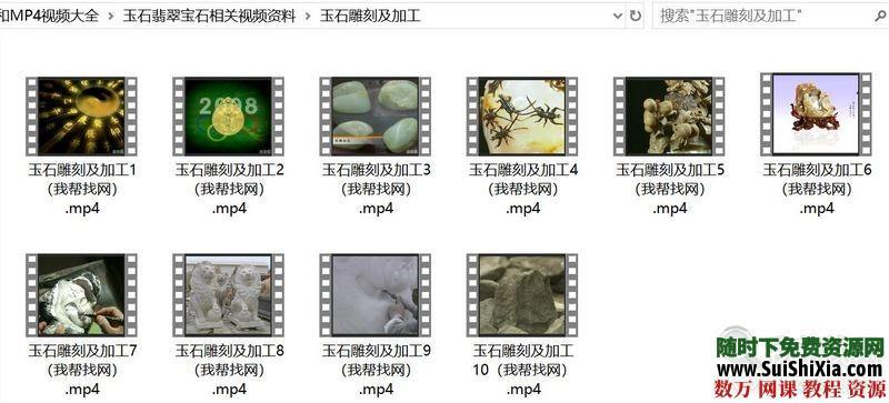 玉石翡翠雕刻和宝石鉴赏资料技巧PDF书籍和MP4视频大全 第22张