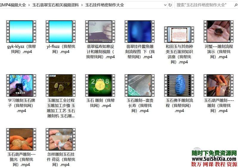 玉石翡翠雕刻和宝石鉴赏资料技巧PDF书籍和MP4视频大全 第23张