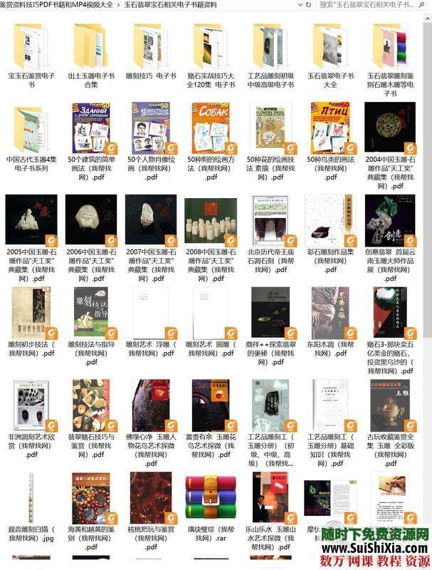 玉石翡翠雕刻和宝石鉴赏资料技巧PDF书籍和MP4视频大全 第1张