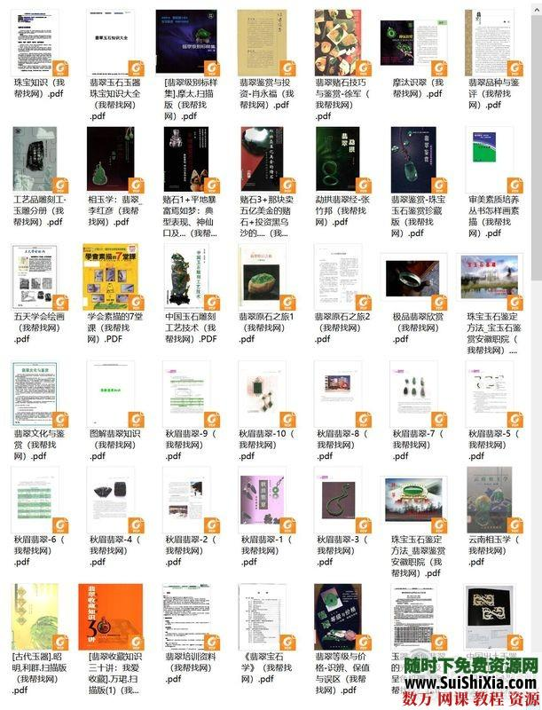 玉石翡翠雕刻和宝石鉴赏资料技巧PDF书籍和MP4视频大全 第4张