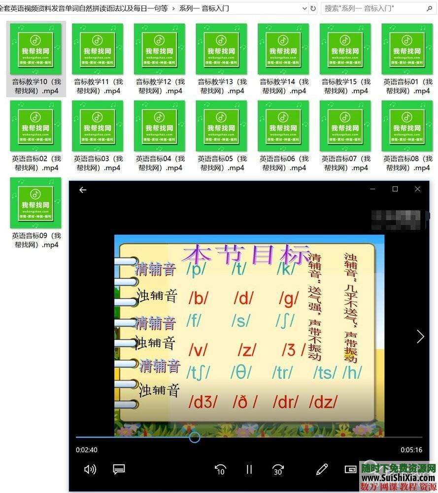 AM珍藏英语学习课程全套英语视频资料发音单词自然拼读语法以及每日一句等 第16张