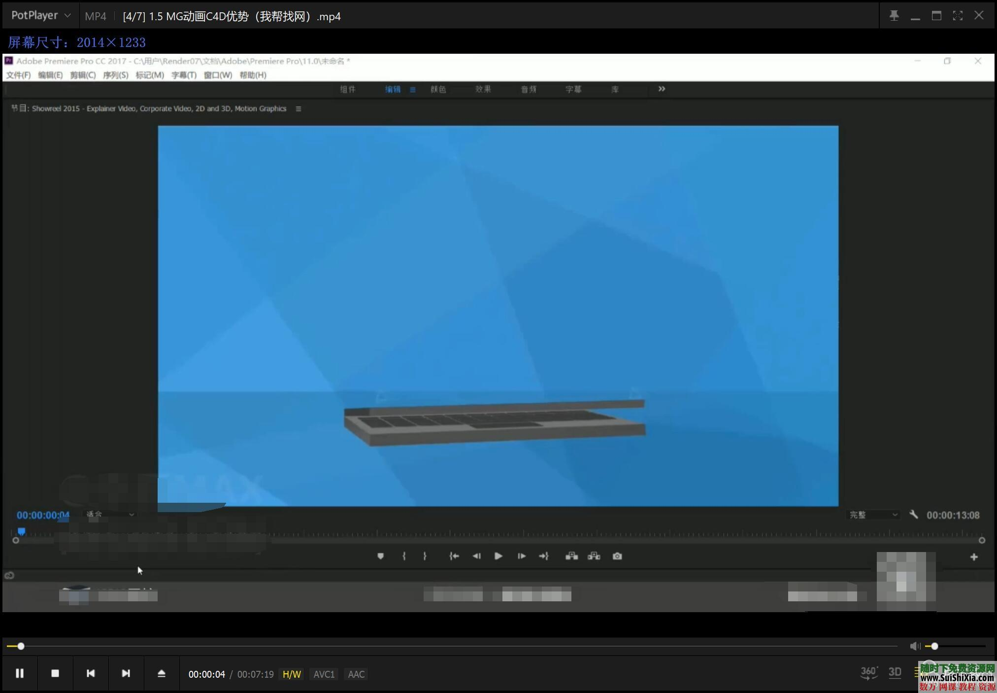 MG动画特效设计制作技巧视频教程+工程素材文件 第1张