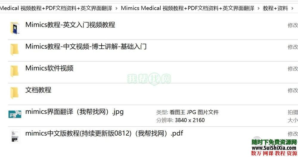Mimics Medical 视频教程+PDF文档资料+英文界面翻译 第2张