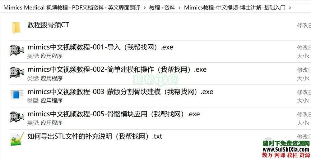 Mimics Medical 视频教程+PDF文档资料+英文界面翻译 第5张