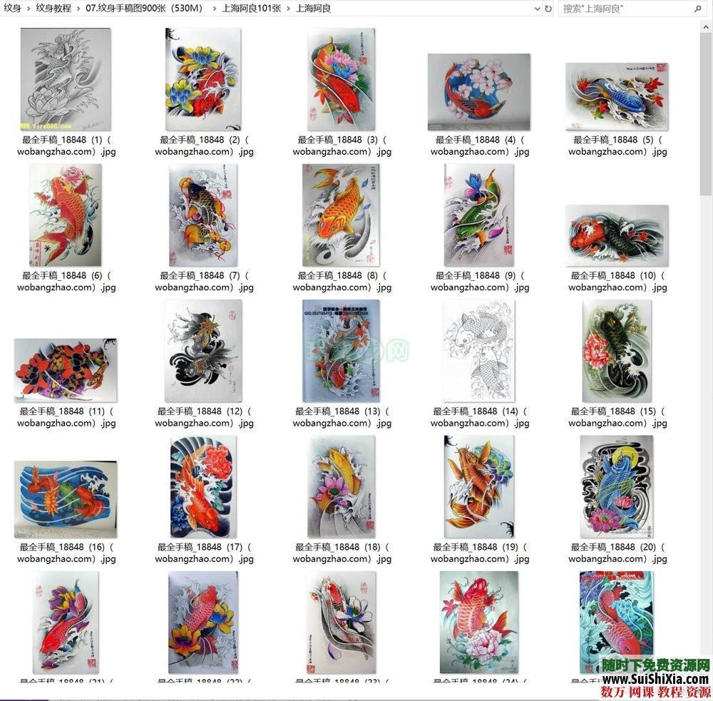 纹身教程视频教学半永久刺青学习入门自学培训课程手稿图案大全 第17张