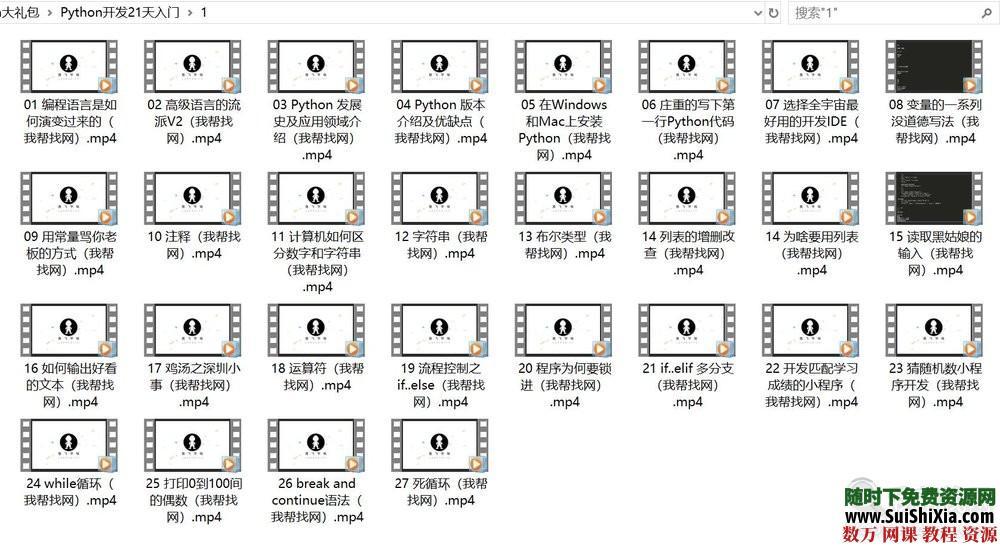 2019年python开发编程21天快速入门视频教程+书籍大全和面试大礼包 第1张