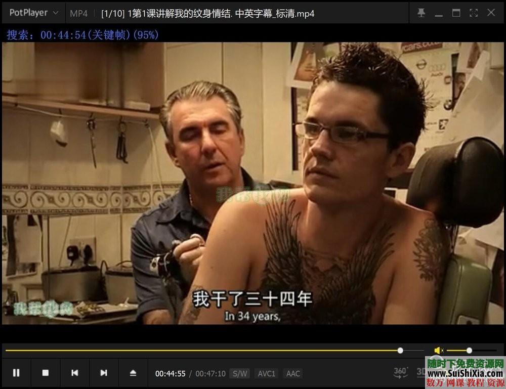 纹身教程视频教学半永久刺青学习入门自学培训课程手稿图案大全 第25张