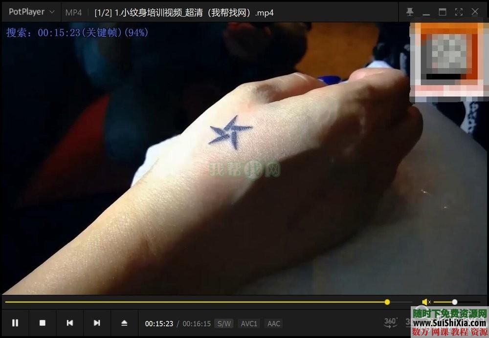 纹身教程视频教学半永久刺青学习入门自学培训课程手稿图案大全 第27张