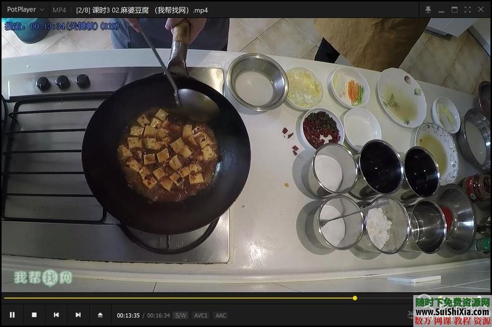 二十四道经典家常菜谱MP4视频 第3张