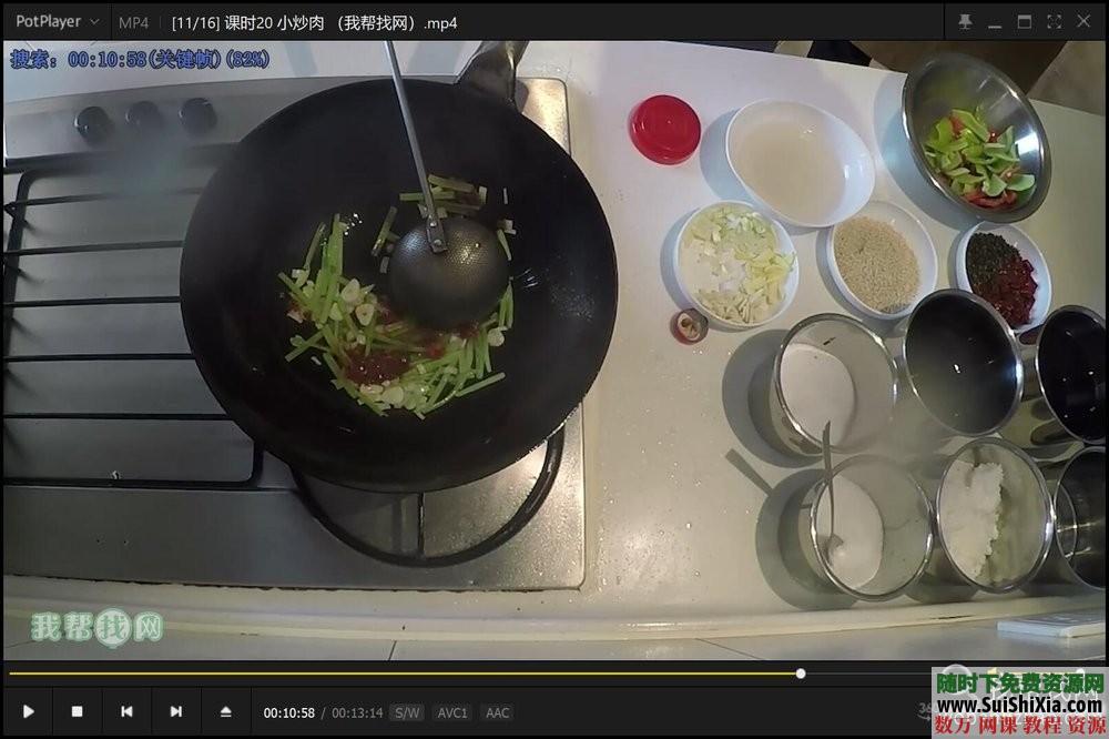二十四道经典家常菜谱MP4视频 第8张