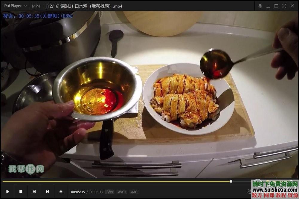 二十四道经典家常菜谱MP4视频 第9张