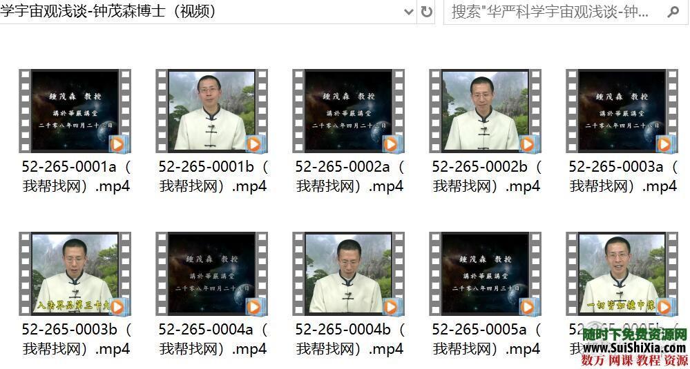 10G音视频+文字【佛经不虚、因果轮回的科学证明、太空物理学、科学宇宙观】 第5张
