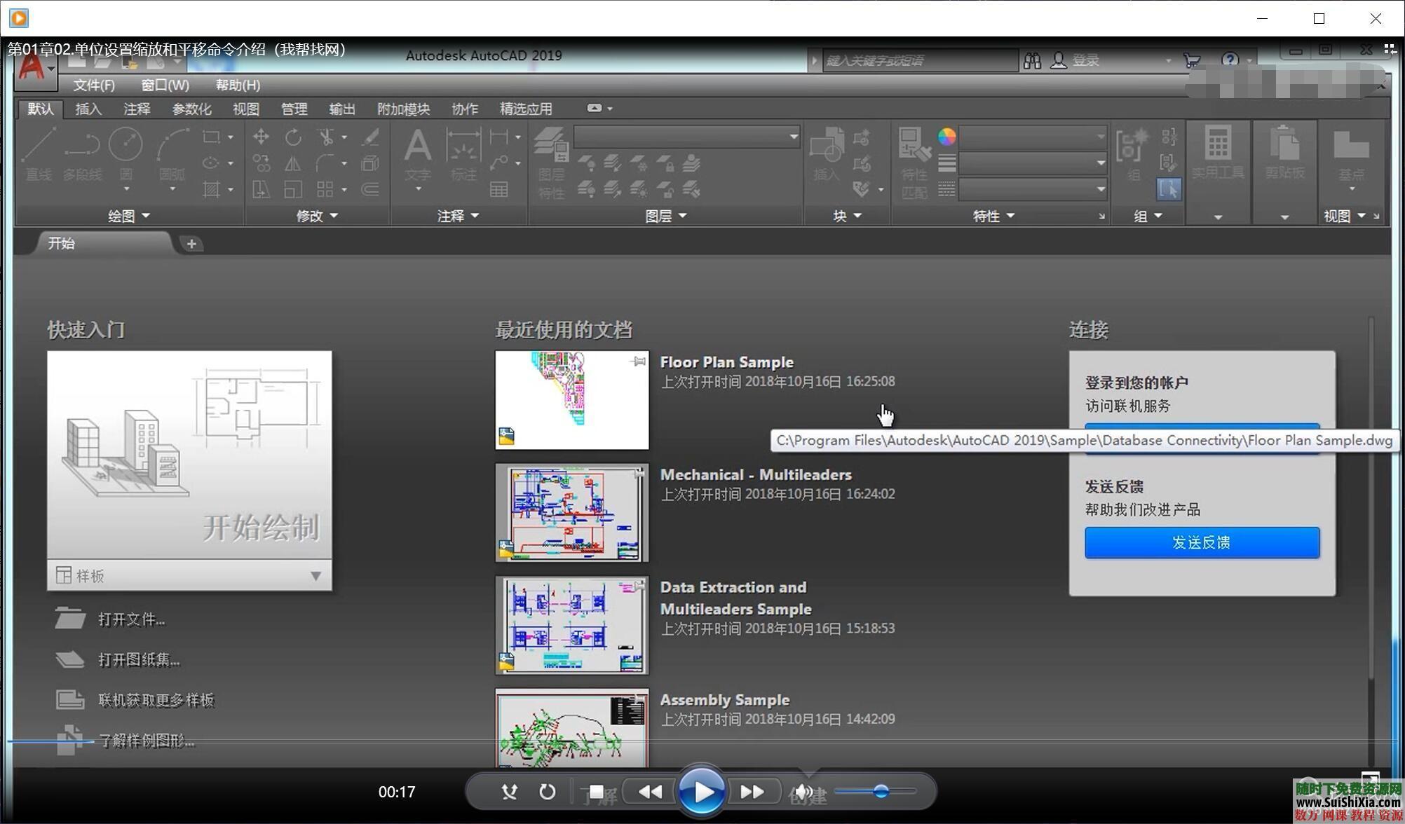 CAD2019零基础入门到精通视频,基本绘图、高级绘图、文字表格、三维建模等 第4张