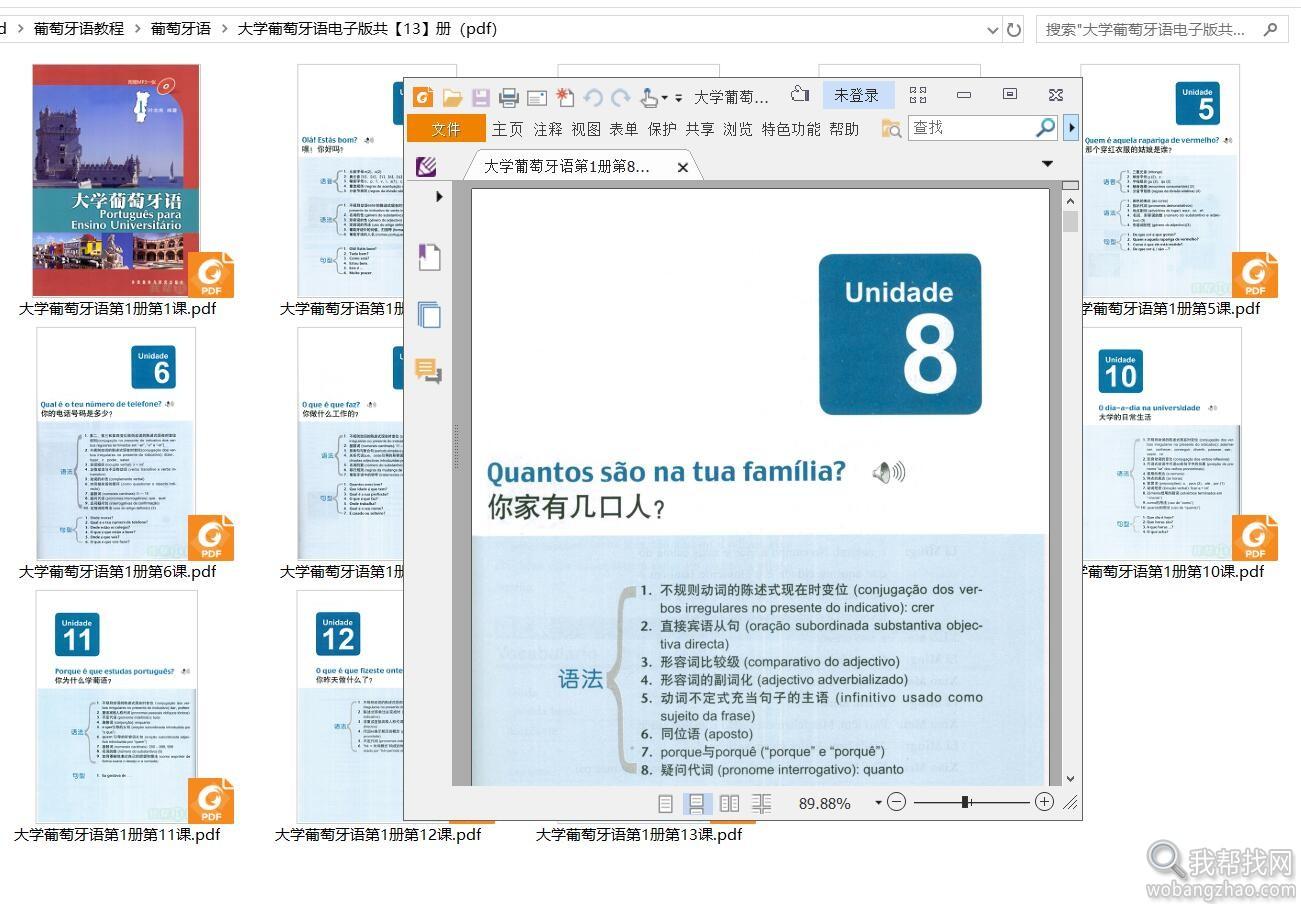 全网收集最全的葡萄牙语学习教程自学入门到会话视频音频PDF书籍 第5张