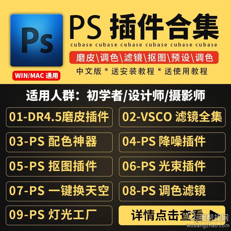 带安装教程必备20款PS插件Potoshop滤镜合集有WIN和MAC版本 第1张