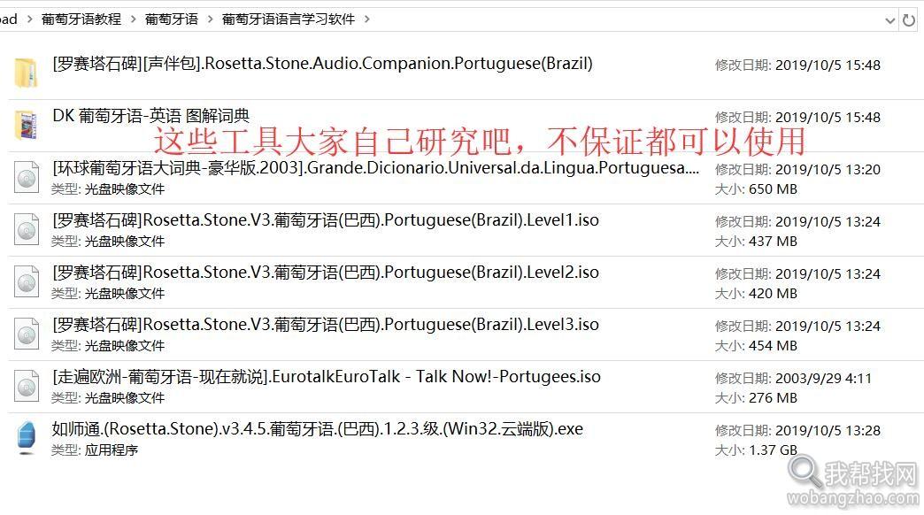 全网收集最全的葡萄牙语学习教程自学入门到会话视频音频PDF书籍 第9张