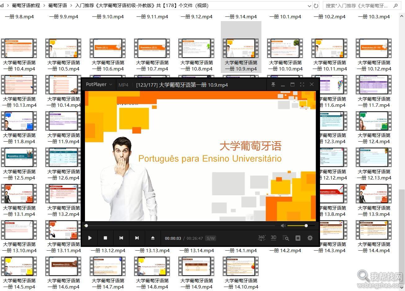 全网收集最全的葡萄牙语学习教程自学入门到会话视频音频PDF书籍 第11张