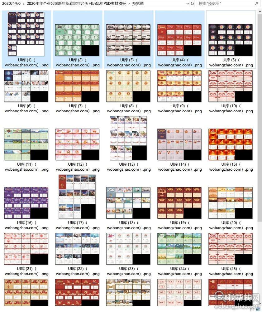2020年鼠年日历台历元素PSD、JPG、PPT、视频、剪纸、海报模板素材大全 第2张