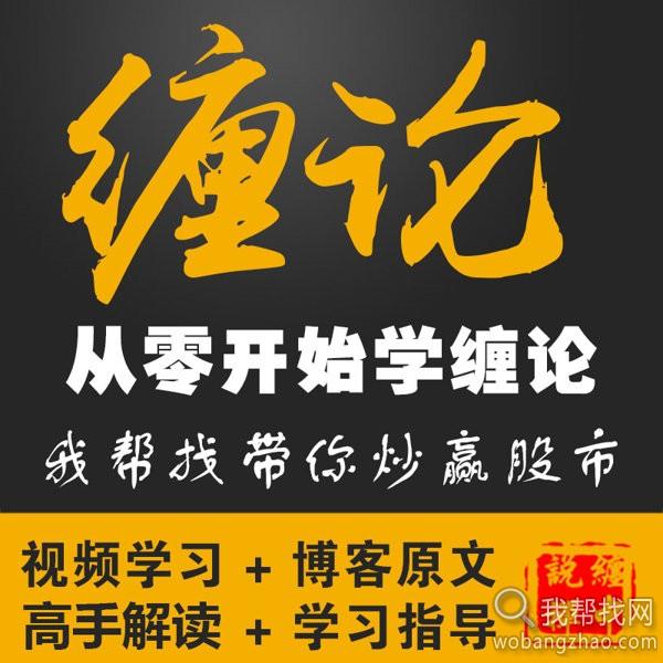 200G缠论(缠中说禅)视频PDF书籍资料禅师教你学炒股顶级秘籍教程打包合集 第1张