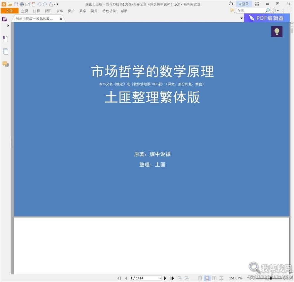 200G缠论(缠中说禅)视频PDF书籍资料禅师教你学炒股顶级秘籍教程打包合集 第6张
