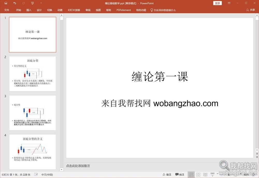 200G缠论(缠中说禅)视频PDF书籍资料禅师教你学炒股顶级秘籍教程打包合集 第10张