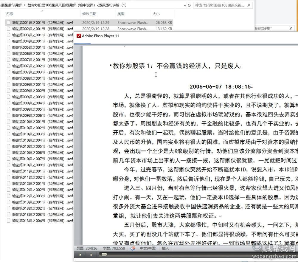 200G缠论(缠中说禅)视频PDF书籍资料禅师教你学炒股顶级秘籍教程打包合集 第25张