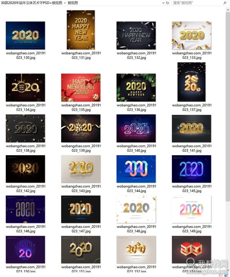 2020年鼠年日历台历元素PSD、JPG、PPT、视频、剪纸、海报模板素材大全 第35张
