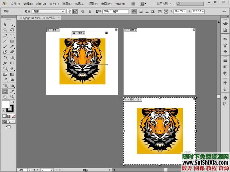 Illustrator CS6入门视频教程+素材下载 第1张