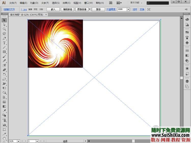 Illustrator CS6入门视频教程+素材下载 第3张