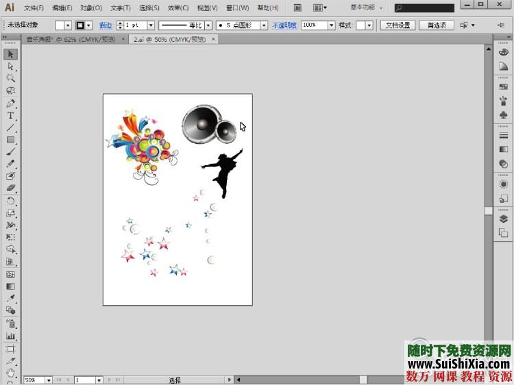 Illustrator CS6入门视频教程+素材下载 第4张
