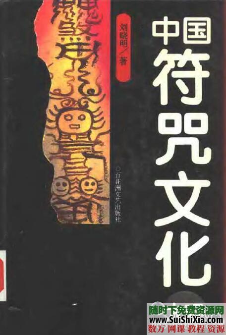 古代符咒书籍大全 第1张