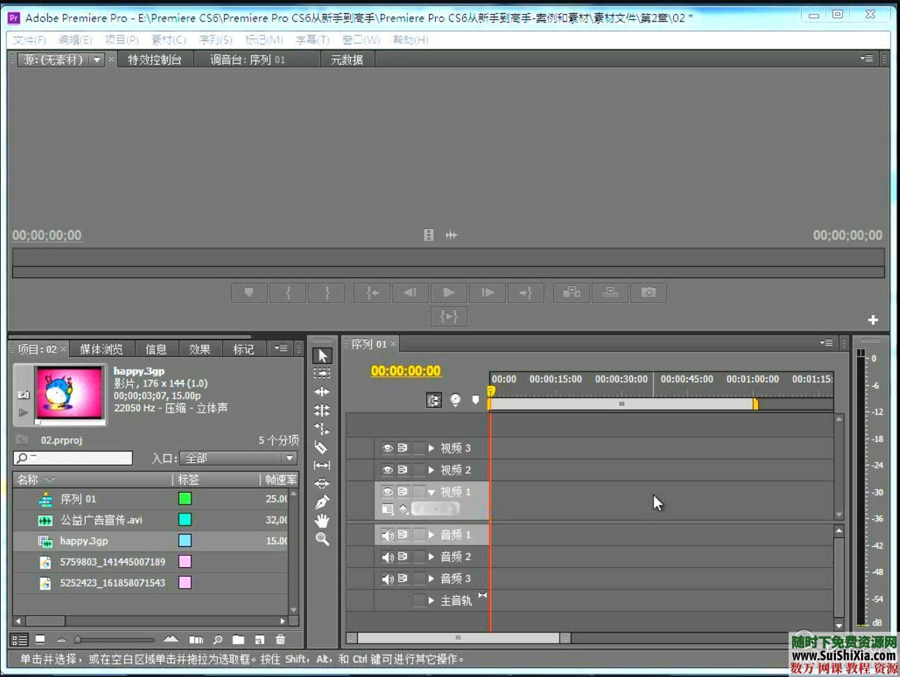 premiere pro cs6从零基础自学视频教程 第2张