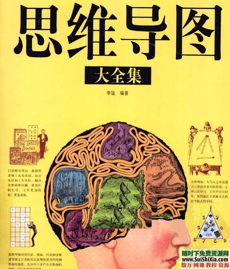 创造天才的思维导图电子书籍打包下载 第4张