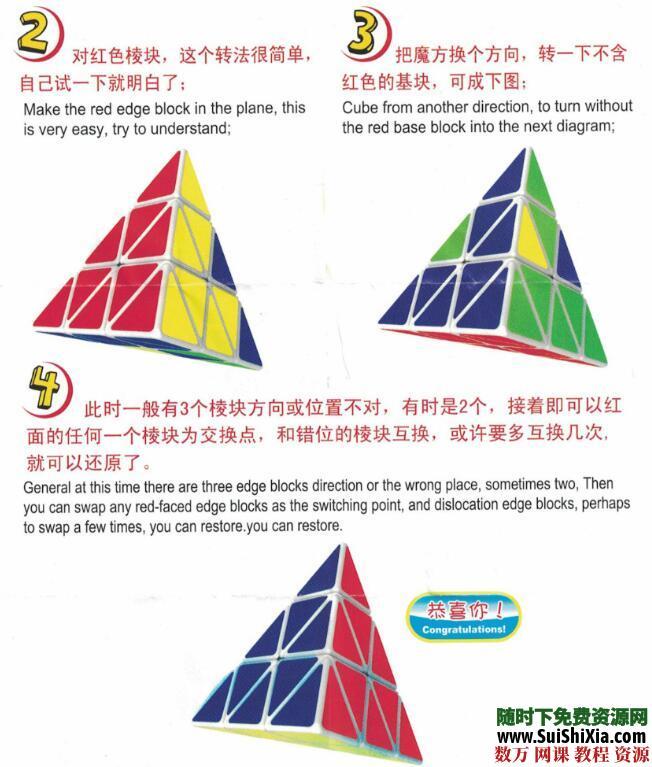 大量三阶四阶五阶六阶魔方还原教程资源,以及其他益智竞速玩具教程下载 第3张