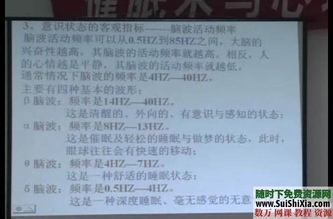 绝对值3000元的催眠课程(视频+文档),中国著名催眠师蒋平教学 催眠 第3张